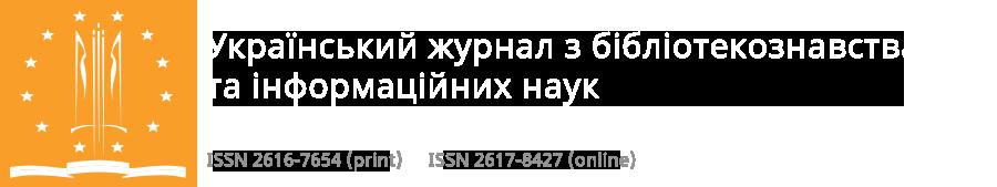Український журнал з бібліотекознавства та інформаційних наук